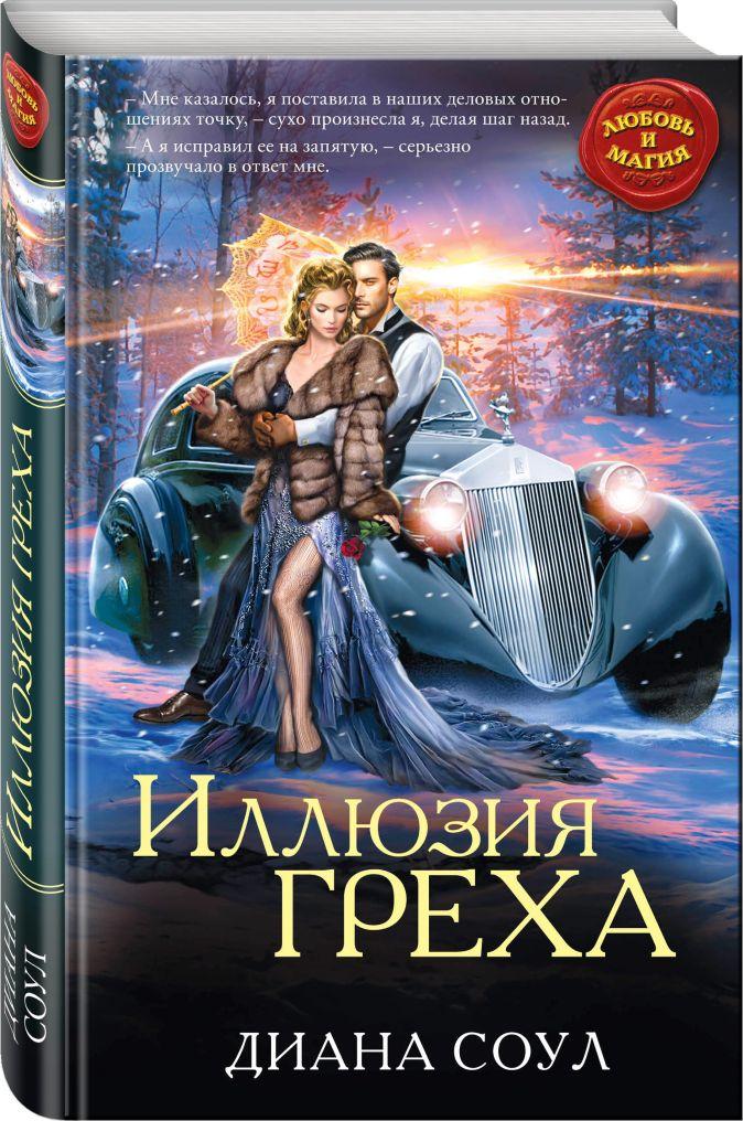 Диана Соул - Иллюзия греха обложка книги