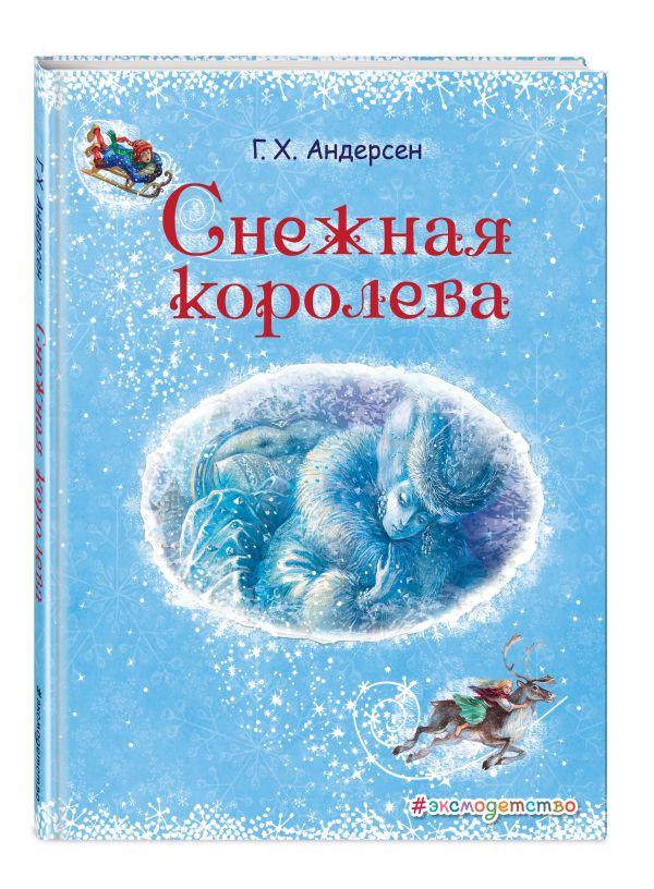 Андерсен Ханс Кристиан Снежная королева (ил. А. Власовой)