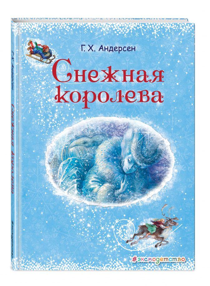 Ганс Христиан Андерсен - Снежная королева (ил. А. Власовой) обложка книги