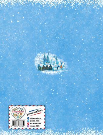 Снежная королева (ил. А. Власовой) Ганс Христиан Андерсен