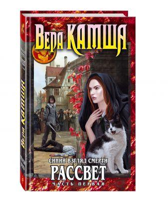 Вера Камша - Синий взгляд Смерти. Рассвет. Часть первая обложка книги