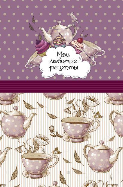 Мои любимые рецепты. Книга для записи рецептов (а5_Розовое чаепитие) - фото 1