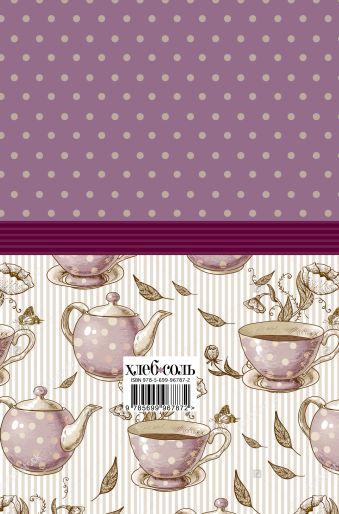 Мои любимые рецепты. Книга для записи рецептов (а5_Розовое чаепитие)