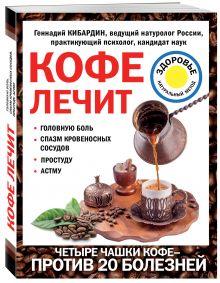 Кофе лечит: головную боль, спазм кровеносных сосудов, простуду, астму
