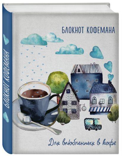 Блокнот кофемана (Дом, милый дом) - фото 1