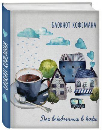 Блокнот кофемана (Дом, милый дом)
