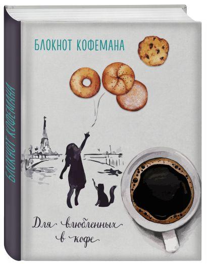 Блокнот кофемана (Воздушное печенье) - фото 1