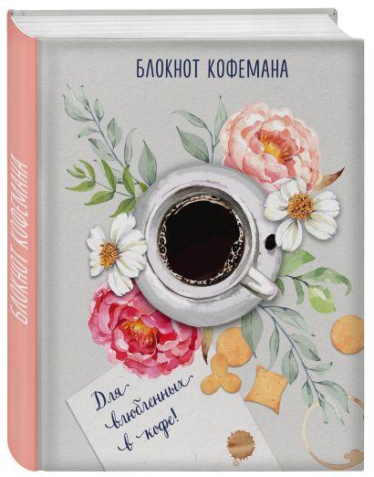 Блокнот кофемана (Нежные цветы) - фото 1