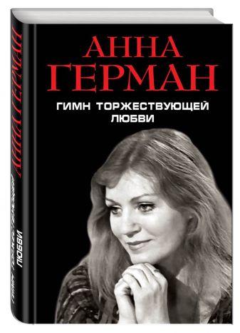 Анна Герман - Гимн торжествующей Любви обложка книги