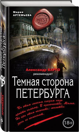 Мария Артемьева - Темная сторона Петербурга обложка книги