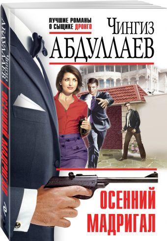 Осенний мадригал Абдуллаев Ч.А.