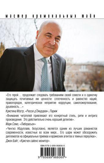 Время нашего страха Абдуллаев Ч.А.