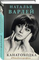 Наталья Варлей - Канатоходка. Автобиография' обложка книги