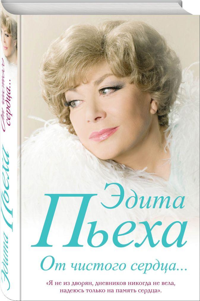 Эдита Пьеха - От чистого сердца обложка книги