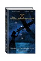 Мередит Рузью - Пираты Карибского моря. Самая яркая звезда севера' обложка книги