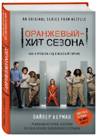 Оранжевый - хит сезона. Как я провела год в женской тюрьме Пайпер Керман