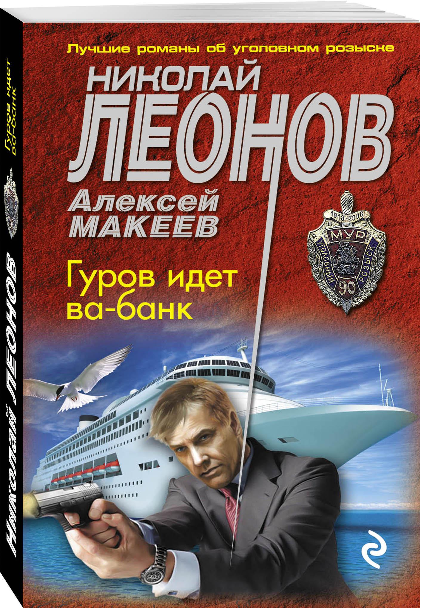 Леонов Н.И., Макеев А.В. Гуров идет ва-банк