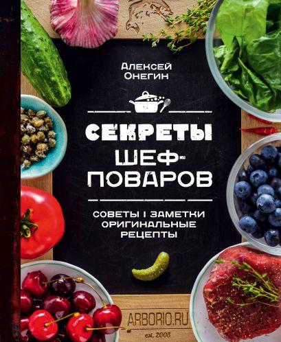 Секреты шеф-поваров - фото 1