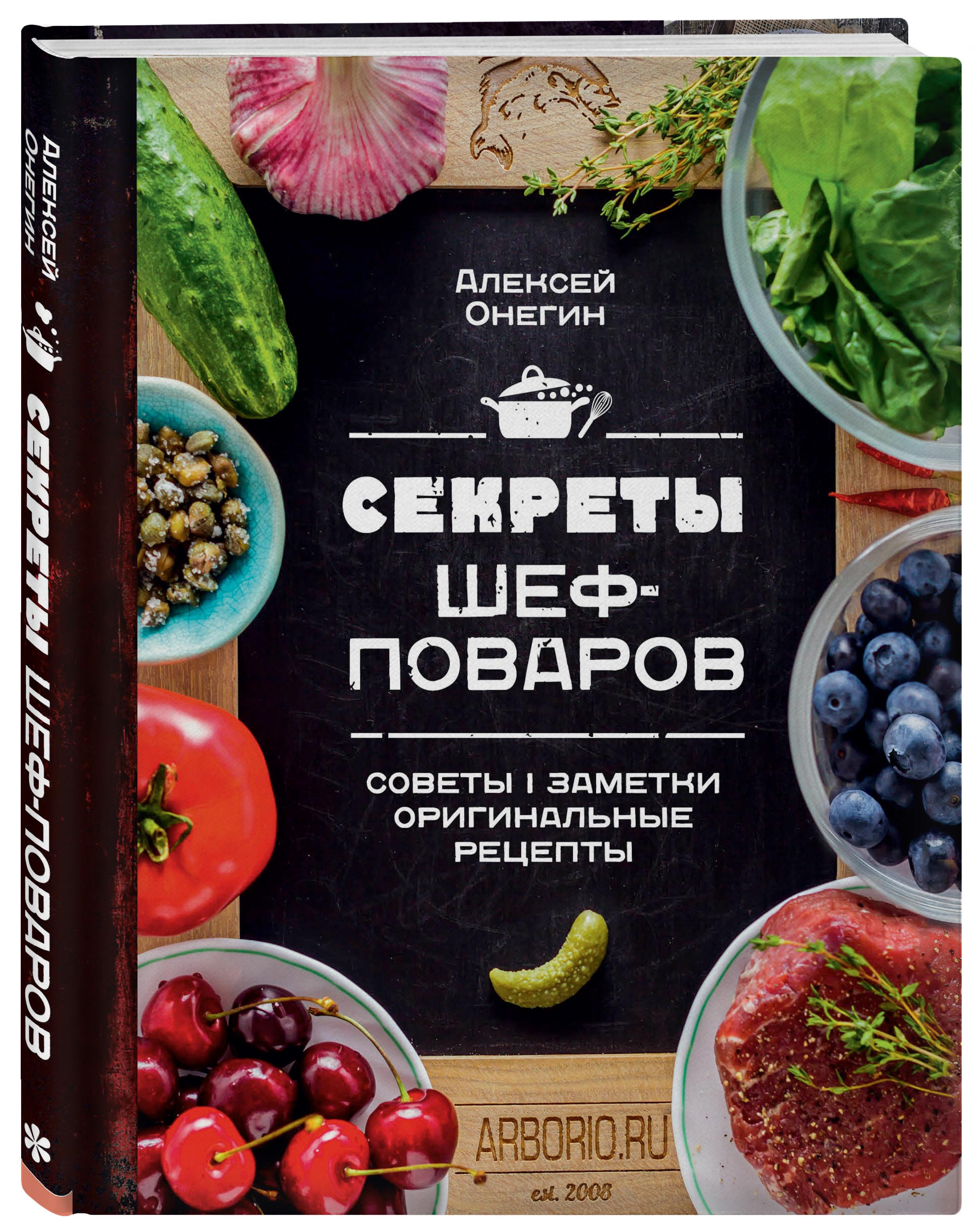 Алексей Онегин Секреты шеф-поваров