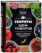 Алексей Онегин - Секреты шеф-поваров' обложка книги