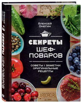 Секреты шеф-поваров Алексей Онегин