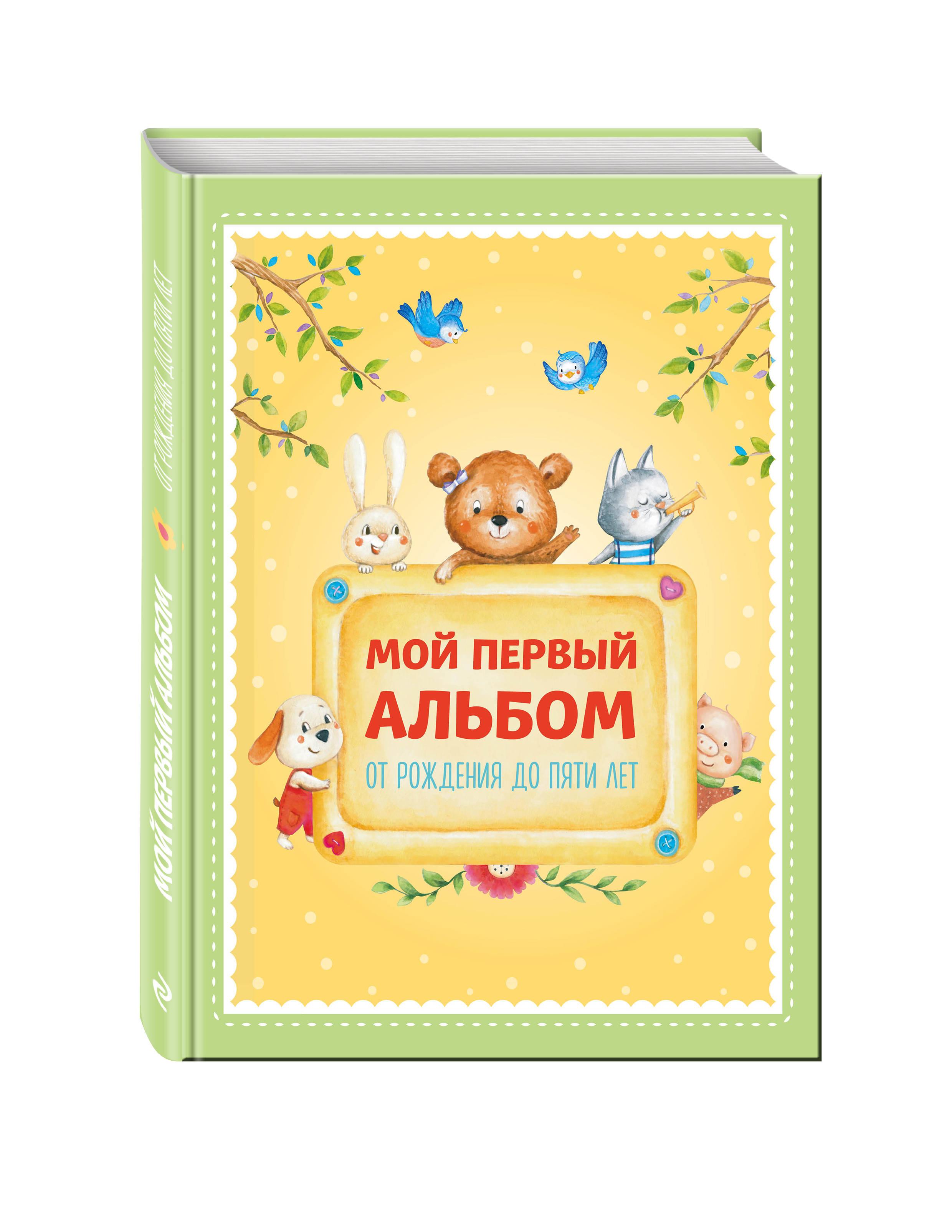 Мой первый альбом. От рождения до пяти лет (для Почты России) ( Епифанова О.  )