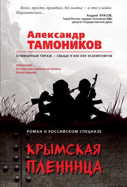 Крымская пленница - фото 1