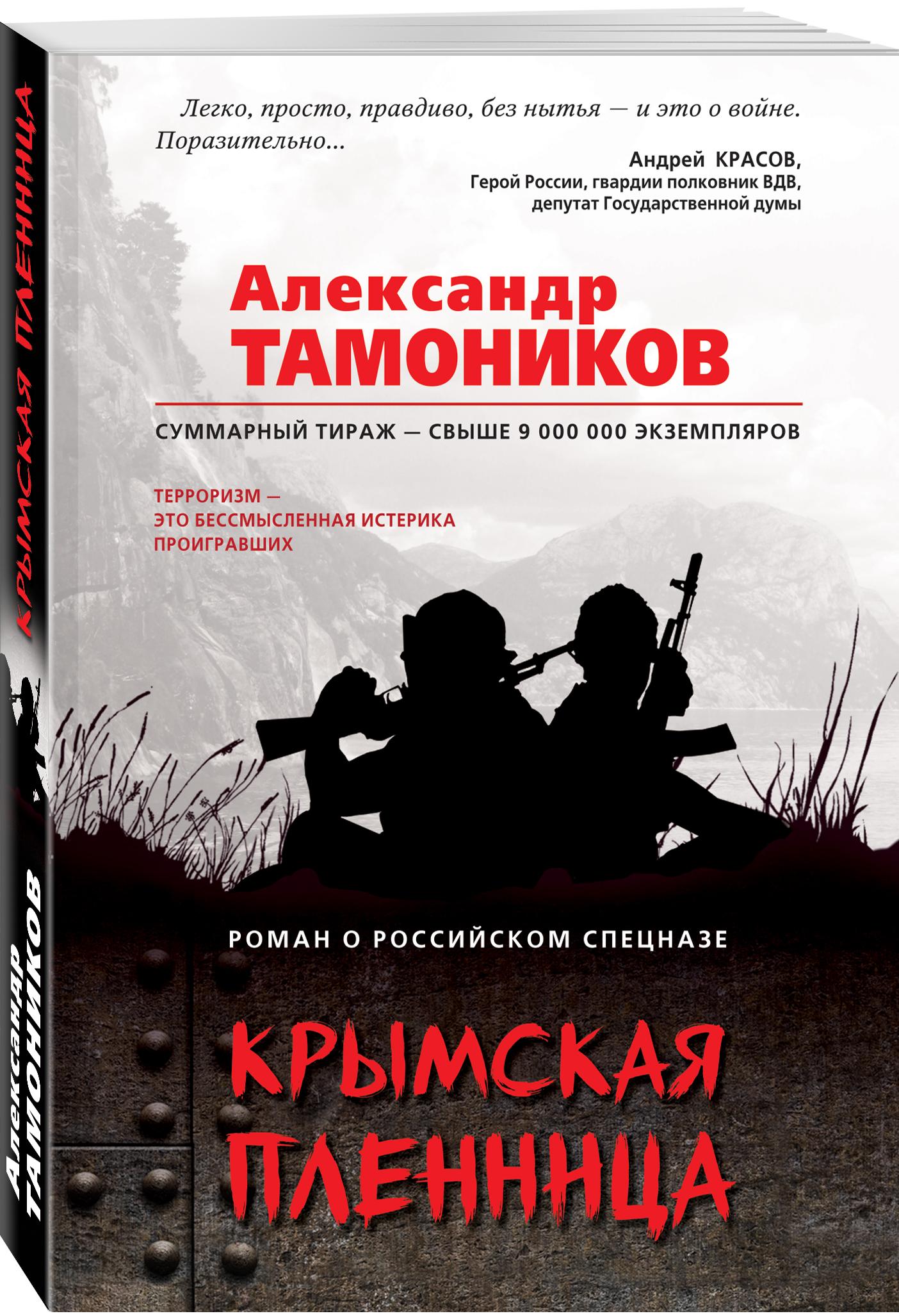 Тамоников А.А. Крымская пленница