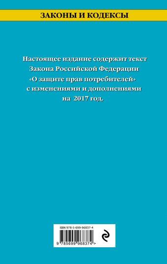 Защита прав потребителей с образцами заявлений с изм. на 2017 г.
