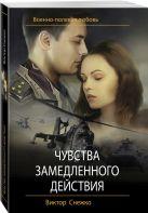 Снежко В.Н. - Чувства замедленного действия' обложка книги