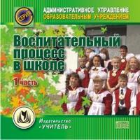 Воспитательный процесс в школе. 1 часть. Компакт-диск для компьютера Попова Г. П., Орешкина Т. А.