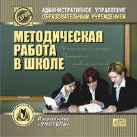Методическая работа в школе.  Компакт-диск для компьютера Хуртова Т. В., Дорошенко Е. Ю. и др.