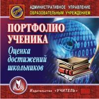 Портфолио ученика. Оценка достижений школьников. Компакт-диск для компьютера Меттус Е. В. и др.