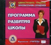 Программа развития школы. Компакт-диск для компьютера Гордияш Е. Л., Макарова Л. П. и др.