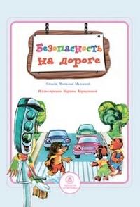 Безопасность на дороге: стихи и развивающие задания Мамина Н. А.