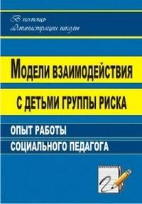 Модели взаимодействия с детьми группы риска: опыт работы социального педагога Свиридов А. Н.
