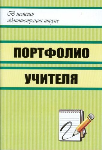 Портфолио учителя Макарова Л. П.