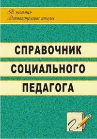 Справочник социального педагога Гришанова О. С.