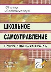Алымова Н. А., Надточий Е. И. - Школьное самоуправление: структура, рекомендации, нормативы обложка книги