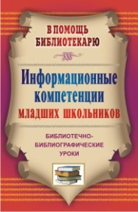 Информационные компетенции младших школьников: библиотечно-библиографические уроки Багаева М. А.