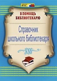 Горшкова И. Б. - Справочник школьного библиотекаря обложка книги