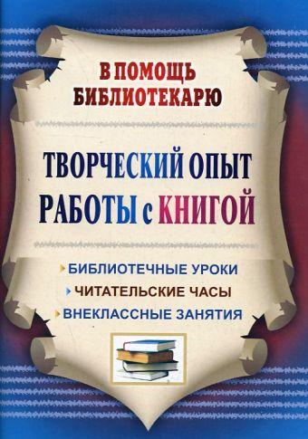Творческий опыт работы с книгой: библиотечные уроки, читательские часы, внеклассные занятия Цымбалюк Т. Р.