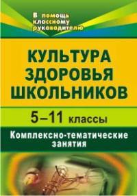 Безух К. Е. и др. - Культура здоровья школьников. 5-11 классы: комплексно-тематические занятия обложка книги
