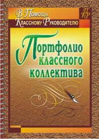 Плахова Т. В. - Портфолио классного коллектива обложка книги