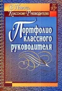 Плахова Т. В. - Портфолио классного руководителя обложка книги