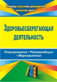 Здоровьесберегающая деятельность: планирование, рекомендации, мероприятия Лободина Н. В., Чурилова Т. Н. и др.