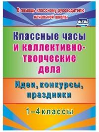 Классные часы и коллективно-творческие дела. 1-4 классы. Идеи, конкурсы, праздники Гайдаенко Е.А.