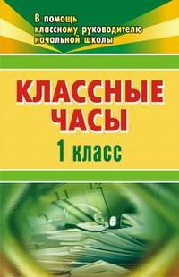 Классные часы. 1 класс Попова Г. П.