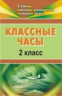 Попова Г. П. - Классные часы. 2 класс обложка книги