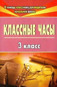 Попова Г. П. - Классные часы. 3 класс обложка книги